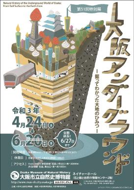 特別展「大阪アンダーグラウンド -掘ってわかった大地のひみつ-」