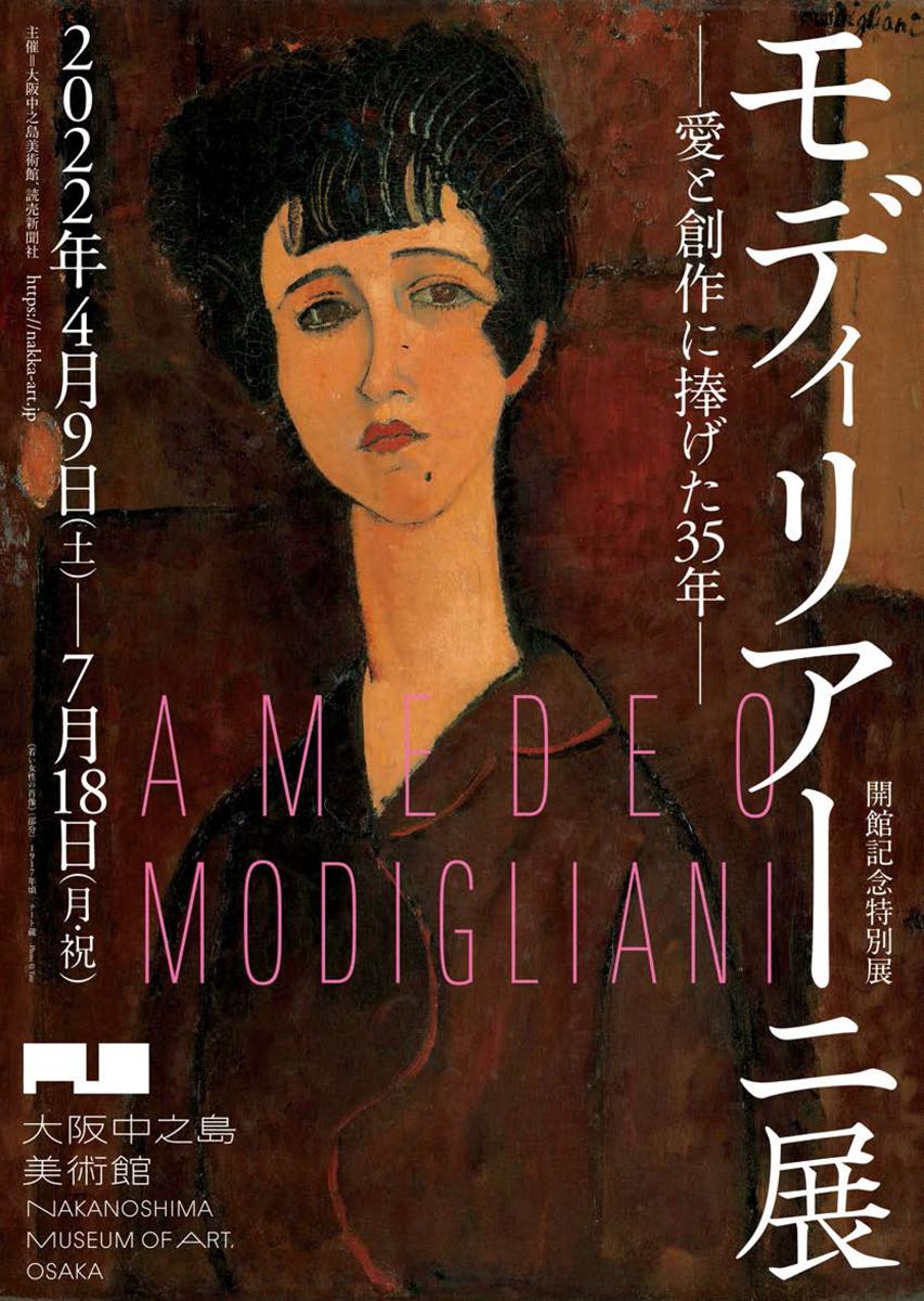 開館記念特別展「モディリアーニ展 ─愛と創作に捧げた35年─」