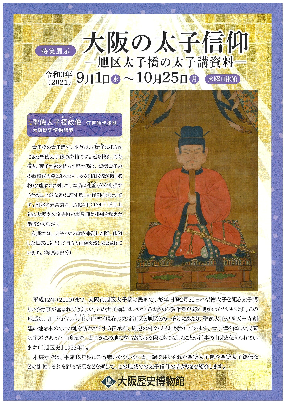 特集展示「大阪の太子信仰―旭区太子橋の太子講資料―」